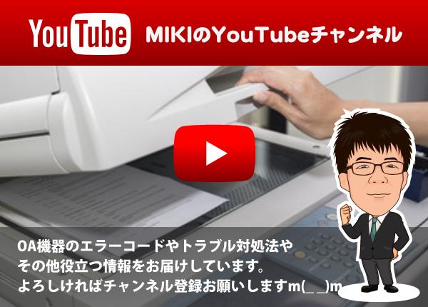 MIKIのYouTubeチャンネル